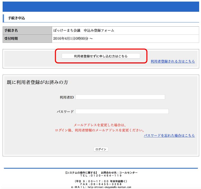 利用者登録せずに申し込み手続きを開始する