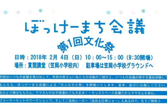 文化祭開催!2/4(日)10:00〜@貫閲講堂(笠岡小学校内)