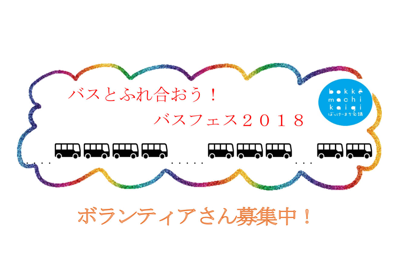 8月26日(日) 【変更】第1回バスとふれ合おう!  バスフェスボランティア募集!