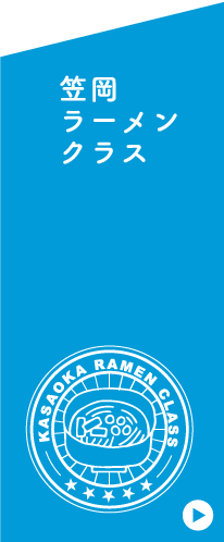笠岡ラーメンクラス